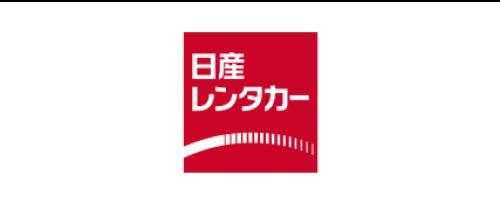 株式会社日産カーレンタルソリューション様