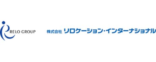 株式会社リロケーション・インターナショナル様
