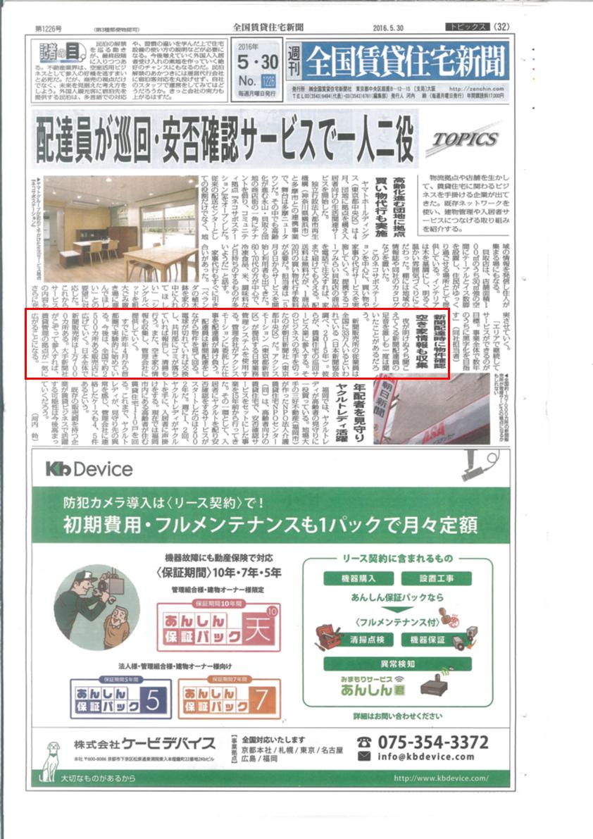 記事用 全国賃貸住宅新聞